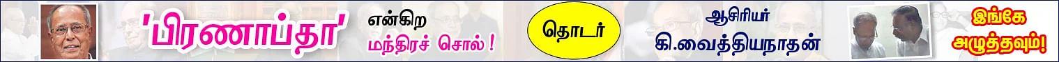 Pranab_banner