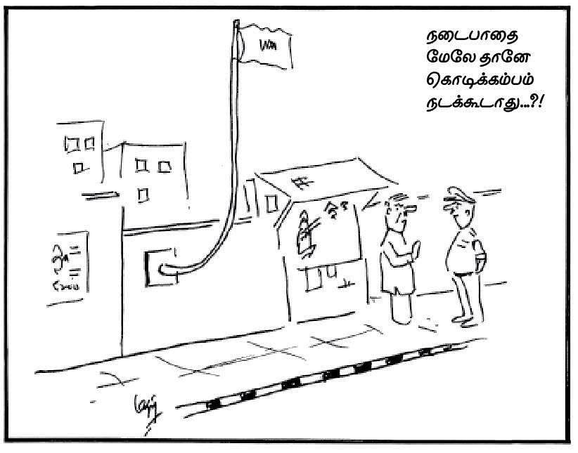 நாட்டு நடப்பு - கார்ட்டூன் & வாட்ஸ் அப் பகிர்வு - Page 5 Cartoon