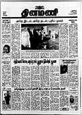 10-07-1996_DIN_001_CTY_MDS