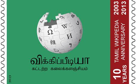 Tamil_Wikipedia_stamp_2013_-_sample4