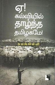 nalangilli_book.jpg