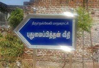 Tamil_News_large_1607501_318_219