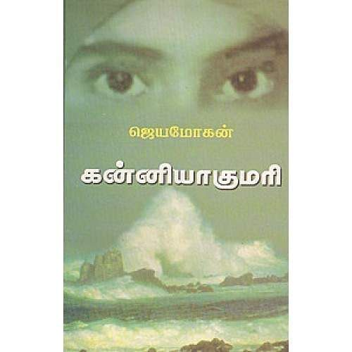 kanyakumari_novel_review