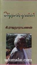 anthaman_nayakkar