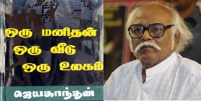 jayakandhan's oru manidhan, oru veedu, oru ulagam novel  திரைப்படமாகிறது  ஜெயகாந்தனின் நாவல்!- Dinamani