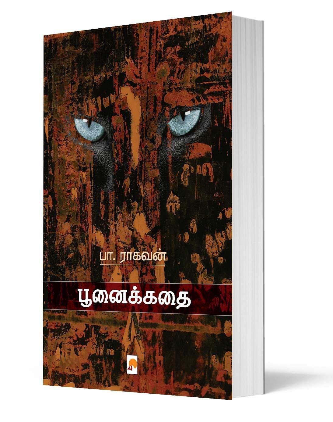 poonaikadhai11