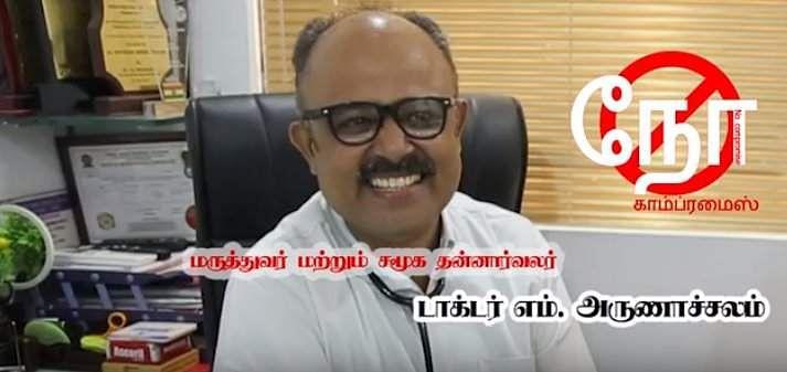dr_arunachalam