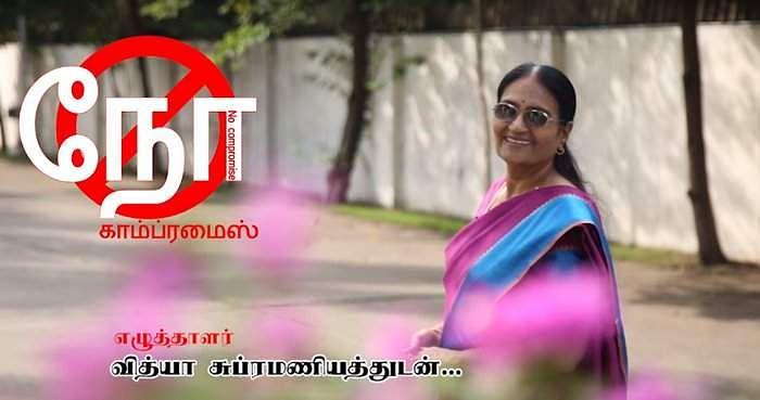 vidya_subramaniam_poster