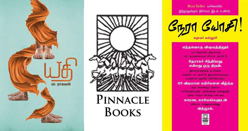 pinnacle_books