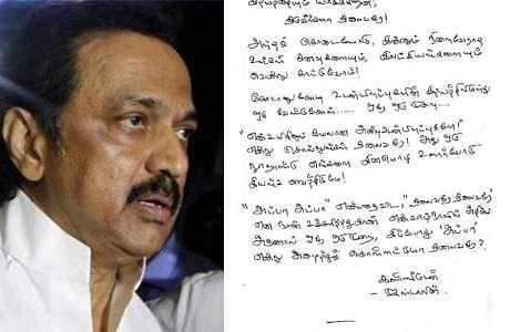 இப்போதாவது அப்பா என்று அழைக்கட்டுமா தலைவரே.. ஸ்டாலினின் உருக்கமான கடிதம்! Stalin-letter