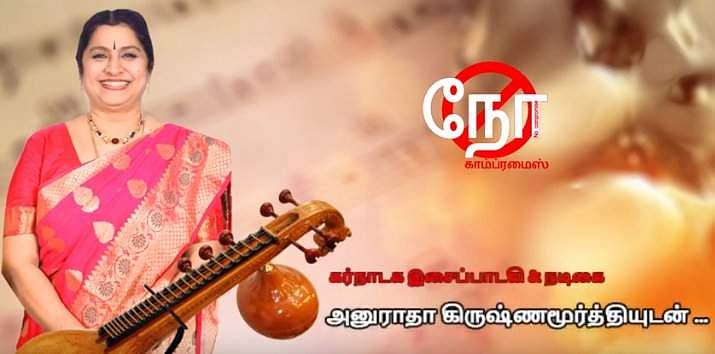 anuradha_poster