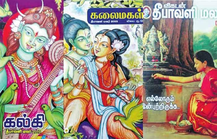 deepavali special magazines
