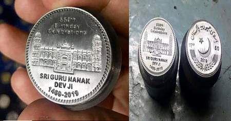 guru_nanak_coin_pak035220