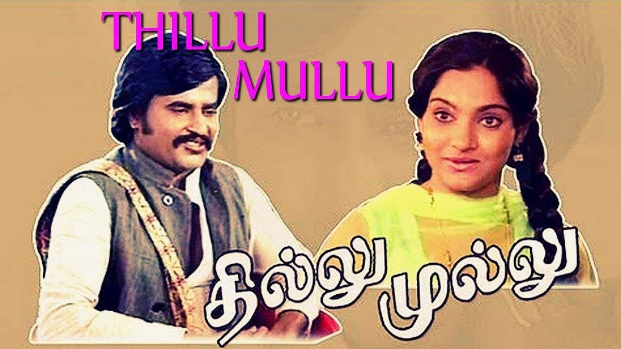 thillu_mullu_1