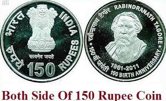 150_rs_coin