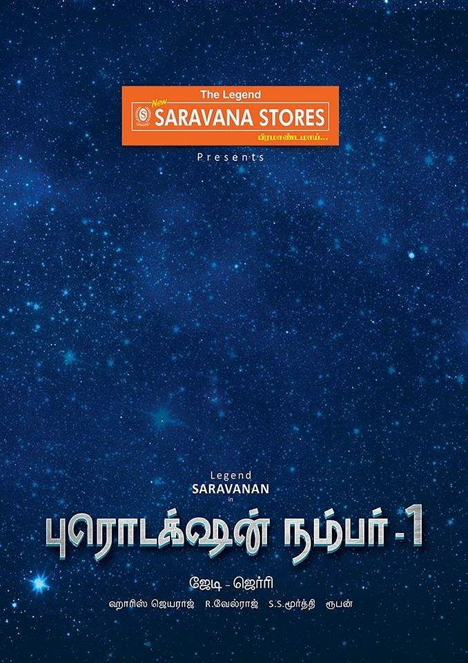 Legend_Saravana_Stores_owner_movie_7
