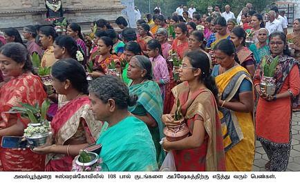 108 பால் குடங்களை அபிஷேகத்துக்கு எடுத்து வரும் பெண்கள்.