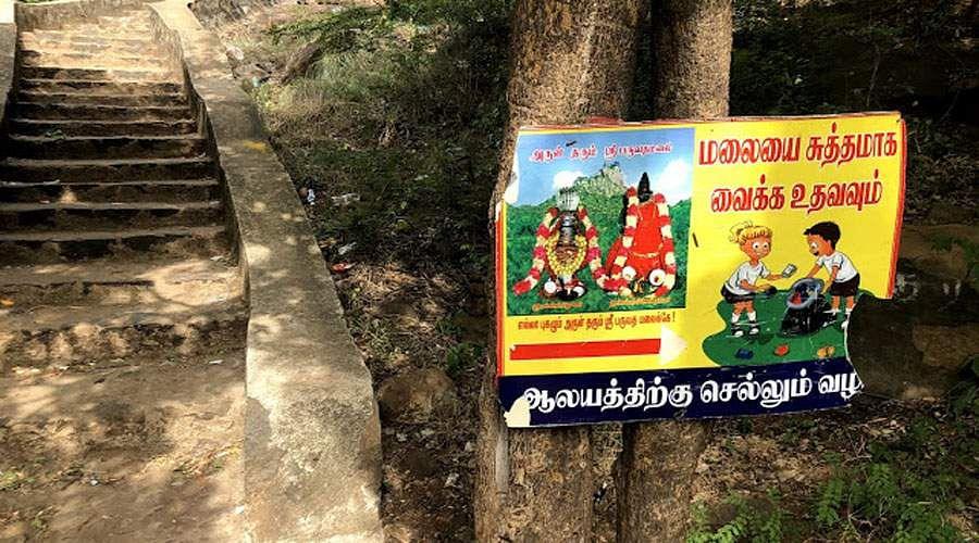 paravathamalai-Siva-Temple-15