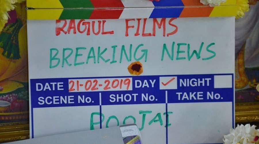 breaking-news-movie-pooja-sytills-1