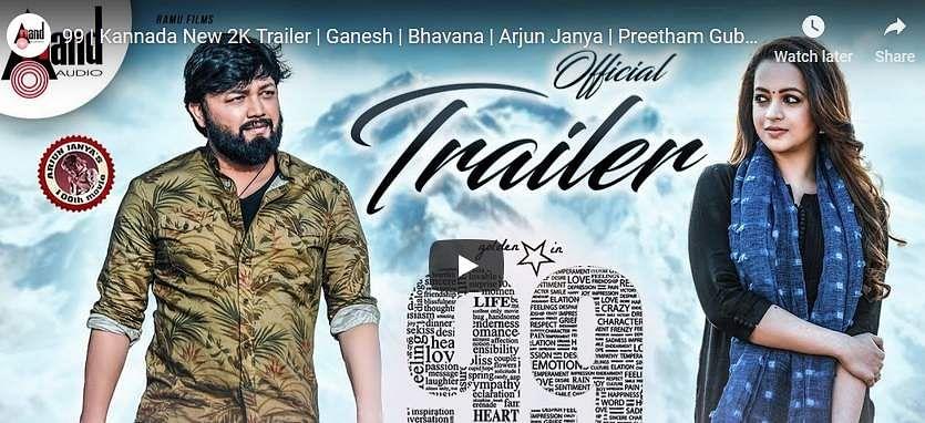 99_trailer