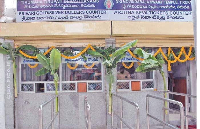 திருப்பதியில் தங்க நாணய விற்பனை மையம் தொடக்கம் Tirumalai