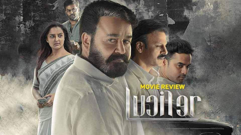 lucifer_movie_review