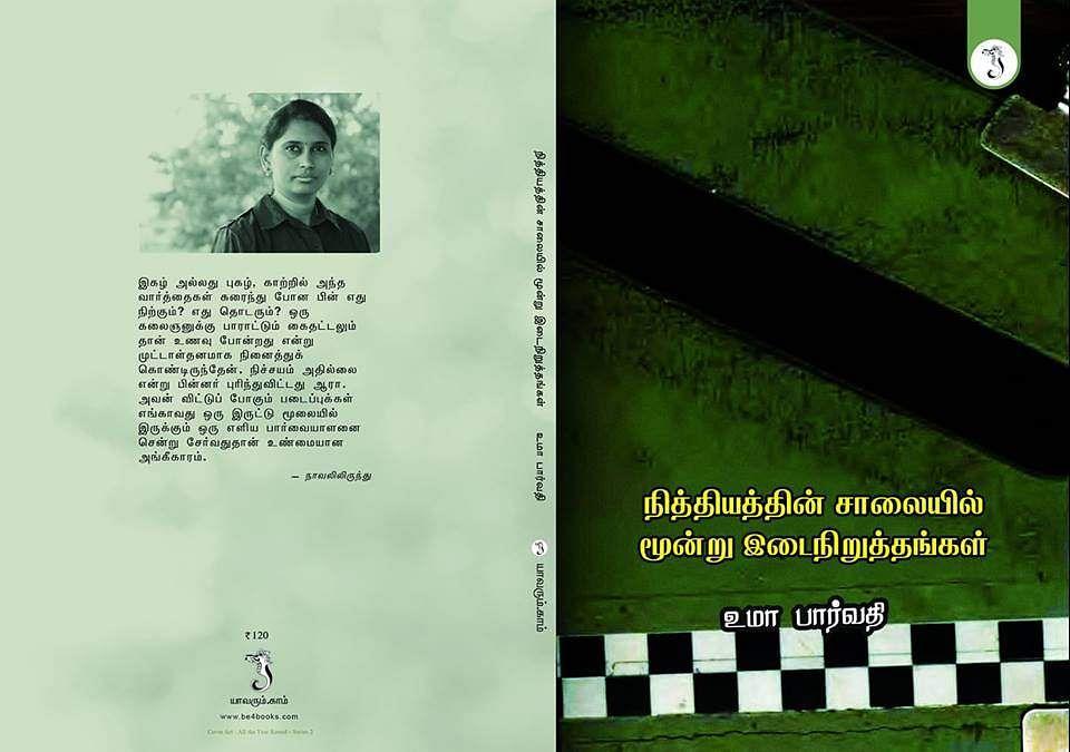 0000_uma_shakthis_book_wrapper