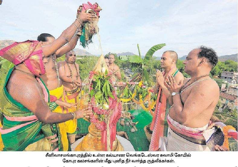 srinivsamangalapuram