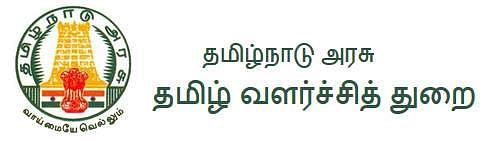 tamil_govt1