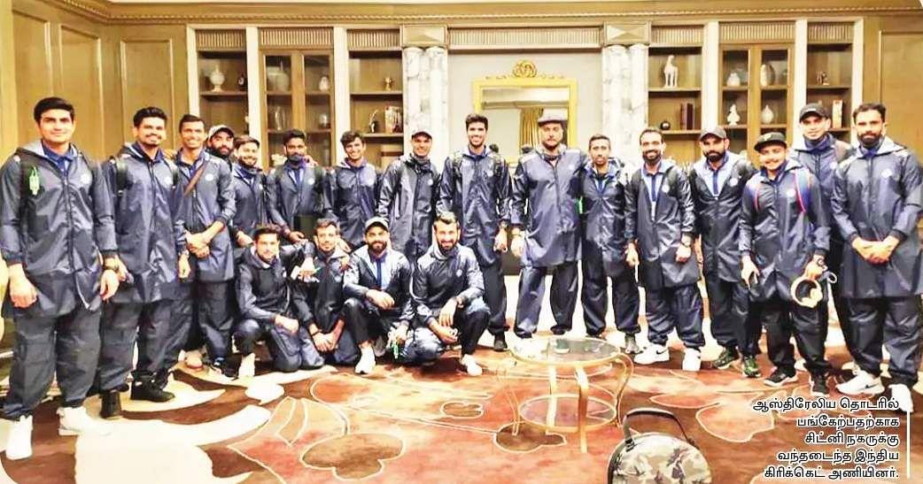 Indian cricket team in Sydney