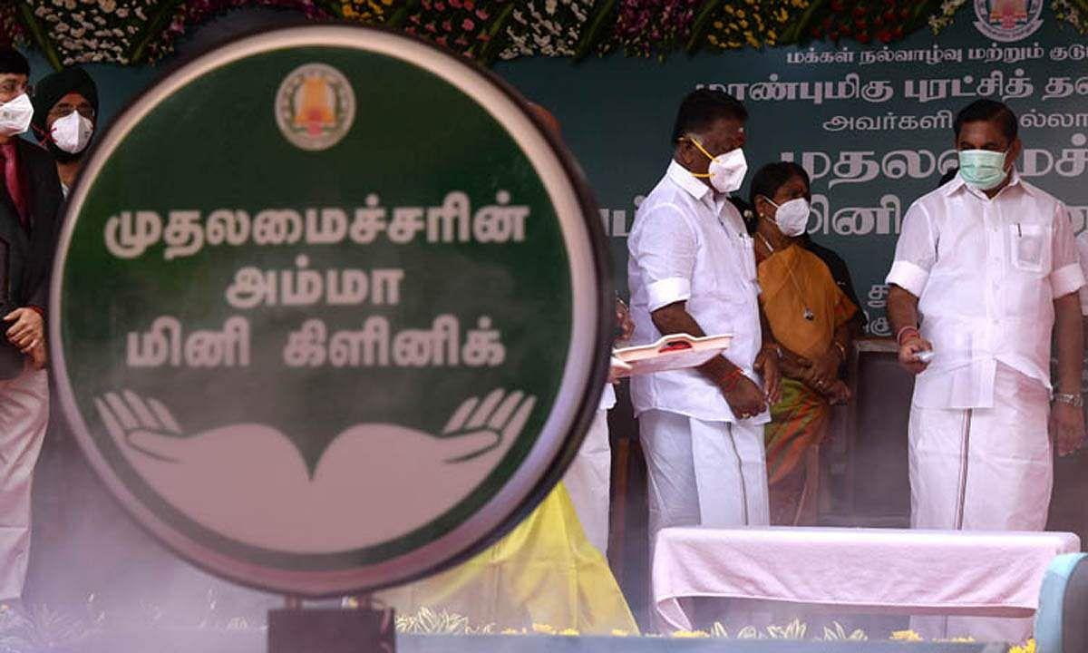 CM Palanisamy ingaurated Amma Mini Clinic Project in TamilNadu- Dinamani
