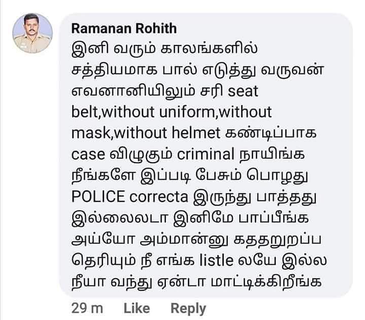 AR constable suspended