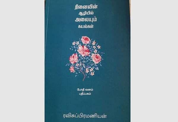 ramasubramaniyan1