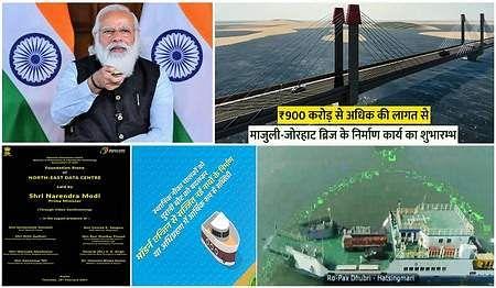 Priority for Assam's growth: Prime Minister Narendra Modi