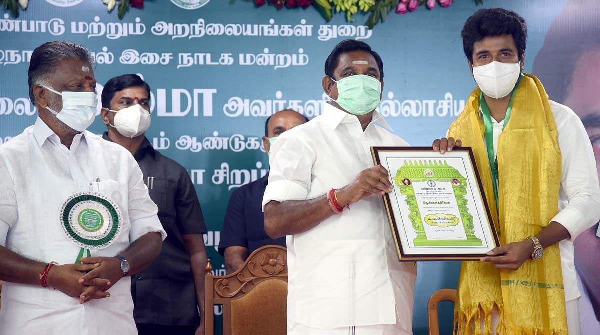 Kalaimamani-award-1